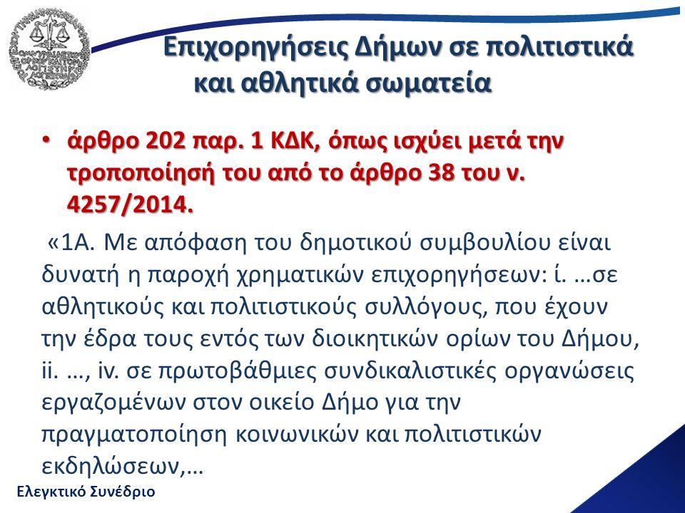Ελεγκτικό Συνέδριο Επιχορηγήσεις Δήμων σε πολιτιστικά και αθλητικά σωματεία άρθρο 202 παρ.