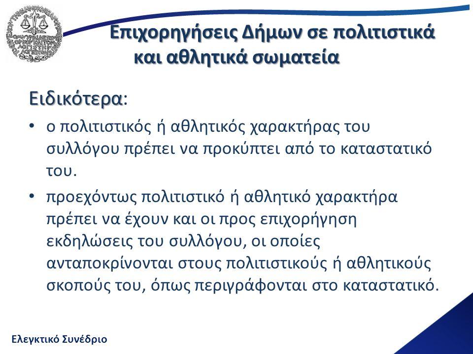 Ελεγκτικό Συνέδριο Επιχορηγήσεις Δήμων σε πολιτιστικά και αθλητικά σωματεία Ειδικότερα Ειδικότερα: ο πολιτιστικός ή αθλητικός χαρακτήρας του συλλόγου πρέπει να προκύπτει από το καταστατικό του.