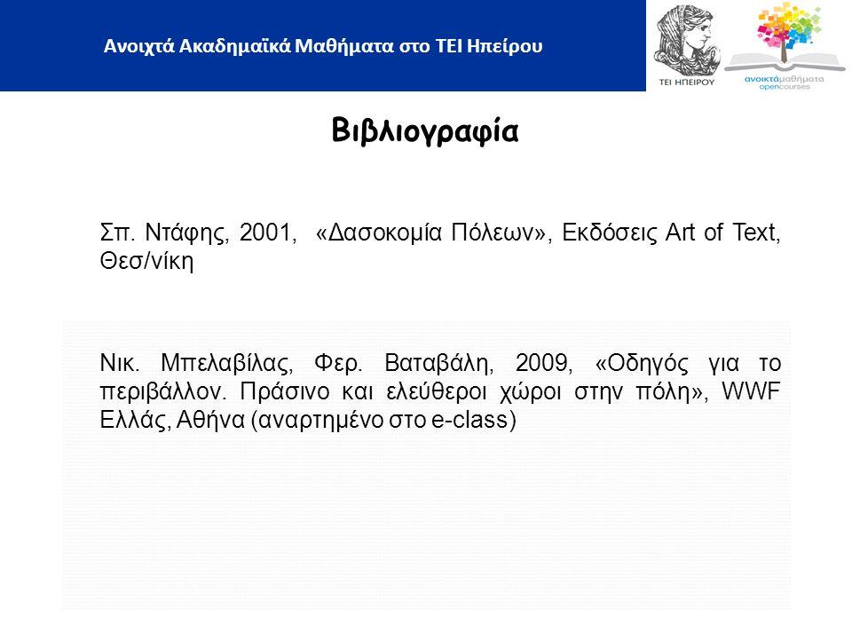 Βιβλιογραφία Σπ. Ντάφης, 2001, «Δασοκομία Πόλεων», Εκδόσεις Art of Text, Θεσ/νίκη Νικ.