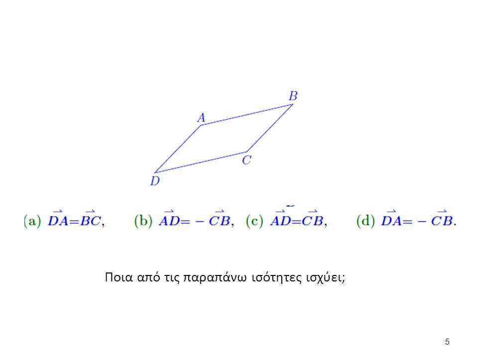 Δύναμη: αλληλεπίδραση μεταξύ δύο σωμάτων ή μεταξύ ενός σώματος και του περιβάλλοντός του (πεδίο δυνάμεων).