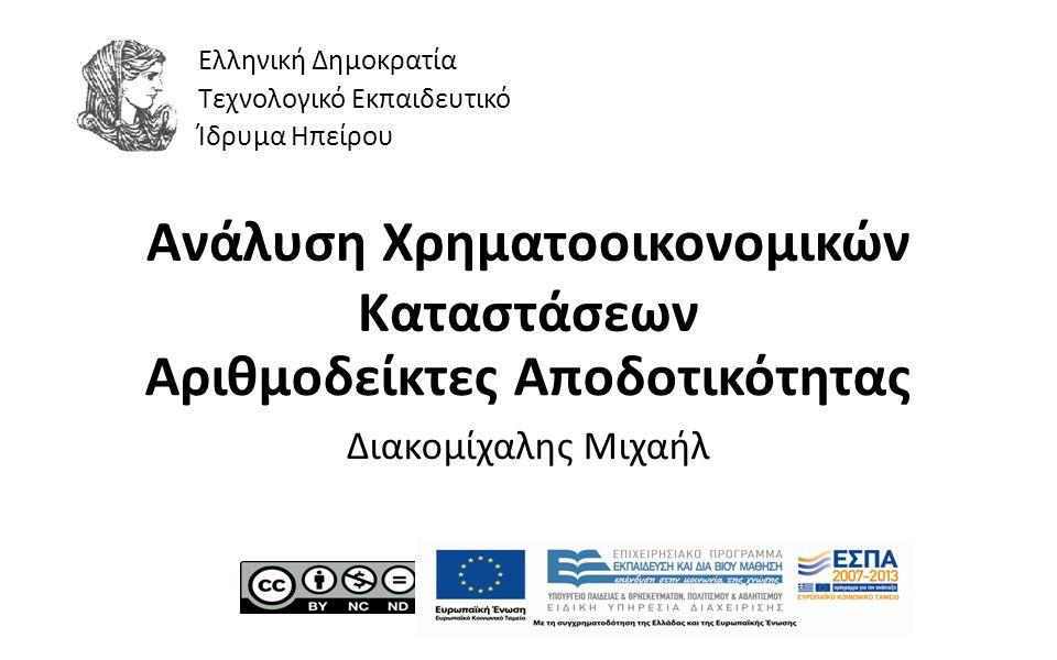 1 Ανάλυση Χρηματοοικονομικών Καταστάσεων Αριθμοδείκτες Αποδοτικότητας Διακομίχαλης Μιχαήλ Ελληνική Δημοκρατία Τεχνολογικό Εκπαιδευτικό Ίδρυμα Ηπείρου
