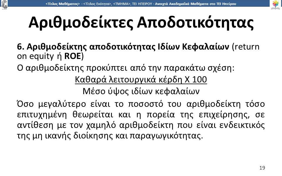 1919 -,, ΤΕΙ ΗΠΕΙΡΟΥ - Ανοιχτά Ακαδημαϊκά Μαθήματα στο ΤΕΙ Ηπείρου Αριθμοδείκτες Αποδοτικότητας 6. Αριθμοδείκτης αποδοτικότητας Ιδίων Κεφαλαίων (retur