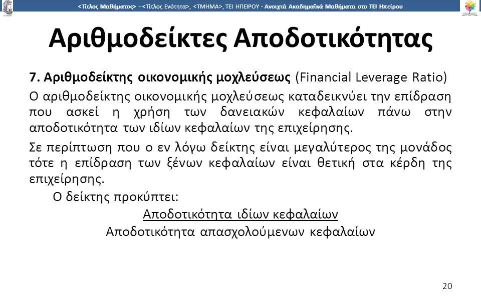 2020 -,, ΤΕΙ ΗΠΕΙΡΟΥ - Ανοιχτά Ακαδημαϊκά Μαθήματα στο ΤΕΙ Ηπείρου Αριθμοδείκτες Αποδοτικότητας 7. Αριθμοδείκτης οικονομικής μοχλεύσεως (Financial Lev