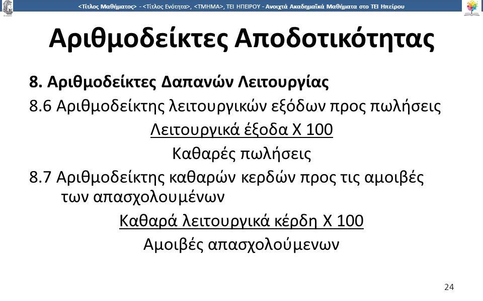 2424 -,, ΤΕΙ ΗΠΕΙΡΟΥ - Ανοιχτά Ακαδημαϊκά Μαθήματα στο ΤΕΙ Ηπείρου Αριθμοδείκτες Αποδοτικότητας 8. Αριθμοδείκτες Δαπανών Λειτουργίας 8.6 Αριθμοδείκτης