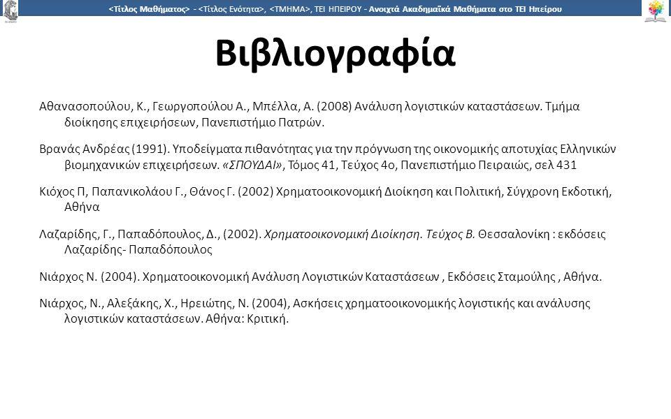 2626 -,, ΤΕΙ ΗΠΕΙΡΟΥ - Ανοιχτά Ακαδημαϊκά Μαθήματα στο ΤΕΙ Ηπείρου Βιβλιογραφία Αθανασοπούλου, Κ., Γεωργοπούλου Α., Μπέλλα, Α. (2008) Ανάλυση λογιστικ