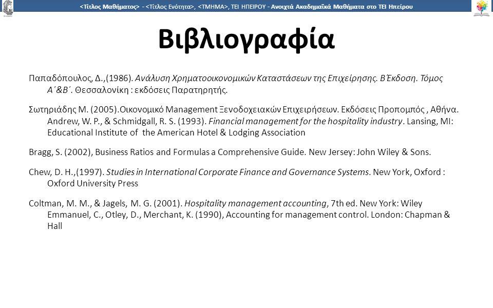 2727 -,, ΤΕΙ ΗΠΕΙΡΟΥ - Ανοιχτά Ακαδημαϊκά Μαθήματα στο ΤΕΙ Ηπείρου Βιβλιογραφία Παπαδόπουλος, Δ.,(1986). Ανάλυση Χρηματοοικονομικών Καταστάσεων της Επ