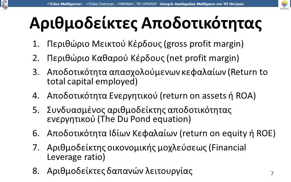 7 -,, ΤΕΙ ΗΠΕΙΡΟΥ - Ανοιχτά Ακαδημαϊκά Μαθήματα στο ΤΕΙ Ηπείρου Αριθμοδείκτες Αποδοτικότητας 1.Περιθώριο Μεικτού Κέρδους (gross profit margin) 2.Περιθ