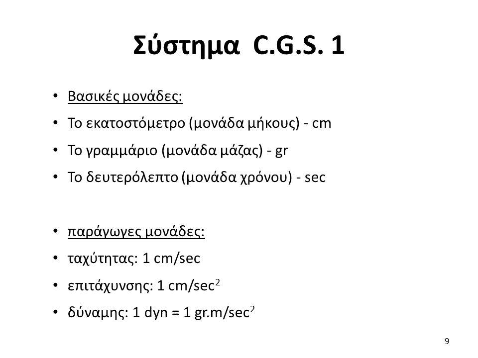 Σύστημα C.G.S.