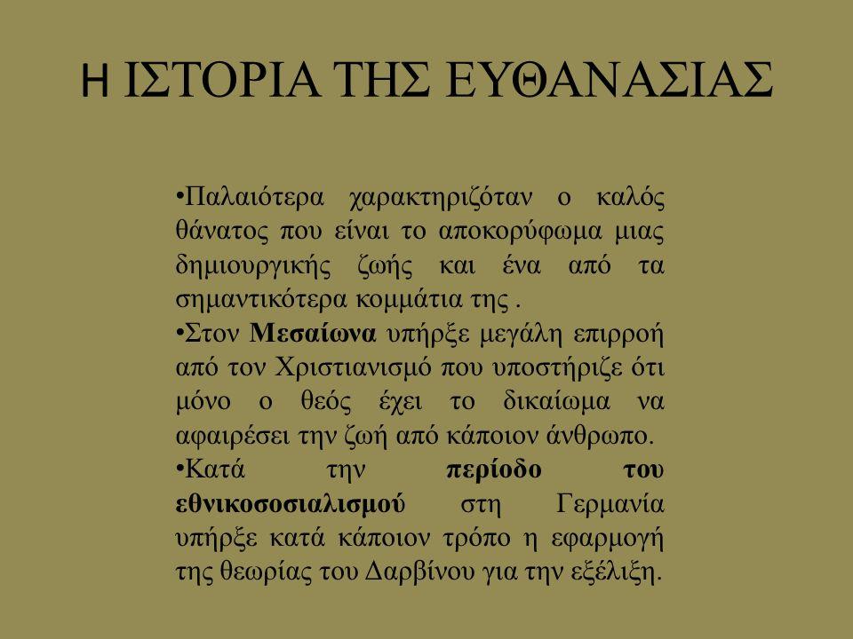 Η ΙΣΤΟΡΙΑ ΤΗΣ ΕΥΘΑΝΑΣΙΑΣ Παλαιότερα χαρακτηριζόταν ο καλός θάνατος που είναι το αποκορύφωμα μιας δημιουργικής ζωής και ένα από τα σημαντικότερα κομμάτια της.