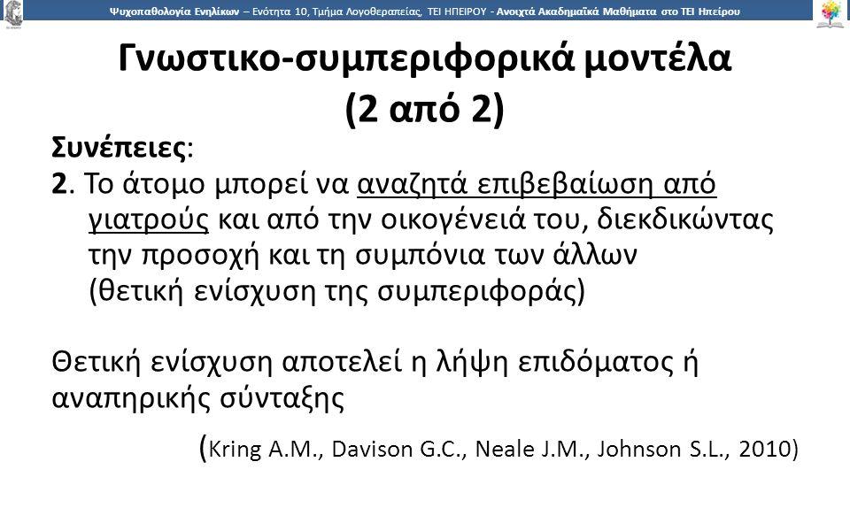 1414 Ψυχοπαθολογία Ενηλίκων – Ενότητα 10, Τμήμα Λογοθεραπείας, ΤΕΙ ΗΠΕΙΡΟΥ - Ανοιχτά Ακαδημαϊκά Μαθήματα στο ΤΕΙ Ηπείρου Γνωστικο-συμπεριφορικά μοντέλα (2 από 2) Συνέπειες: 2.