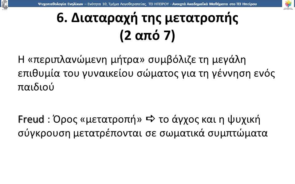 2323 Ψυχοπαθολογία Ενηλίκων – Ενότητα 10, Τμήμα Λογοθεραπείας, ΤΕΙ ΗΠΕΙΡΟΥ - Ανοιχτά Ακαδημαϊκά Μαθήματα στο ΤΕΙ Ηπείρου 6. Διαταραχή της μετατροπής (