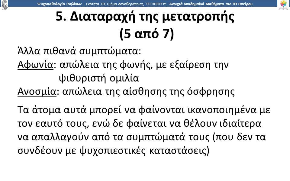 2626 Ψυχοπαθολογία Ενηλίκων – Ενότητα 10, Τμήμα Λογοθεραπείας, ΤΕΙ ΗΠΕΙΡΟΥ - Ανοιχτά Ακαδημαϊκά Μαθήματα στο ΤΕΙ Ηπείρου 5. Διαταραχή της μετατροπής (