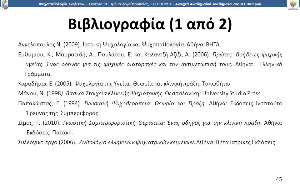4545 Ψυχοπαθολογία Ενηλίκων – Ενότητα 10, Τμήμα Λογοθεραπείας, ΤΕΙ ΗΠΕΙΡΟΥ - Ανοιχτά Ακαδημαϊκά Μαθήματα στο ΤΕΙ Ηπείρου Βιβλιογραφία (1 από 2) Αγγελόπουλος Ν.