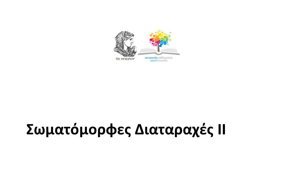 4949 Ψυχοπαθολογία Ενηλίκων – Ενότητα 10, Τμήμα Λογοθεραπείας, ΤΕΙ ΗΠΕΙΡΟΥ - Ανοιχτά Ακαδημαϊκά Μαθήματα στο ΤΕΙ Ηπείρου Σημείωμα Αδειοδότησης Το παρόν υλικό διατίθεται με τους όρους της άδειας χρήσης Creative Commons Αναφορά Δημιουργού-Μη Εμπορική Χρήση-Όχι Παράγωγα Έργα 4.0 Διεθνές [1] ή μεταγενέστερη.