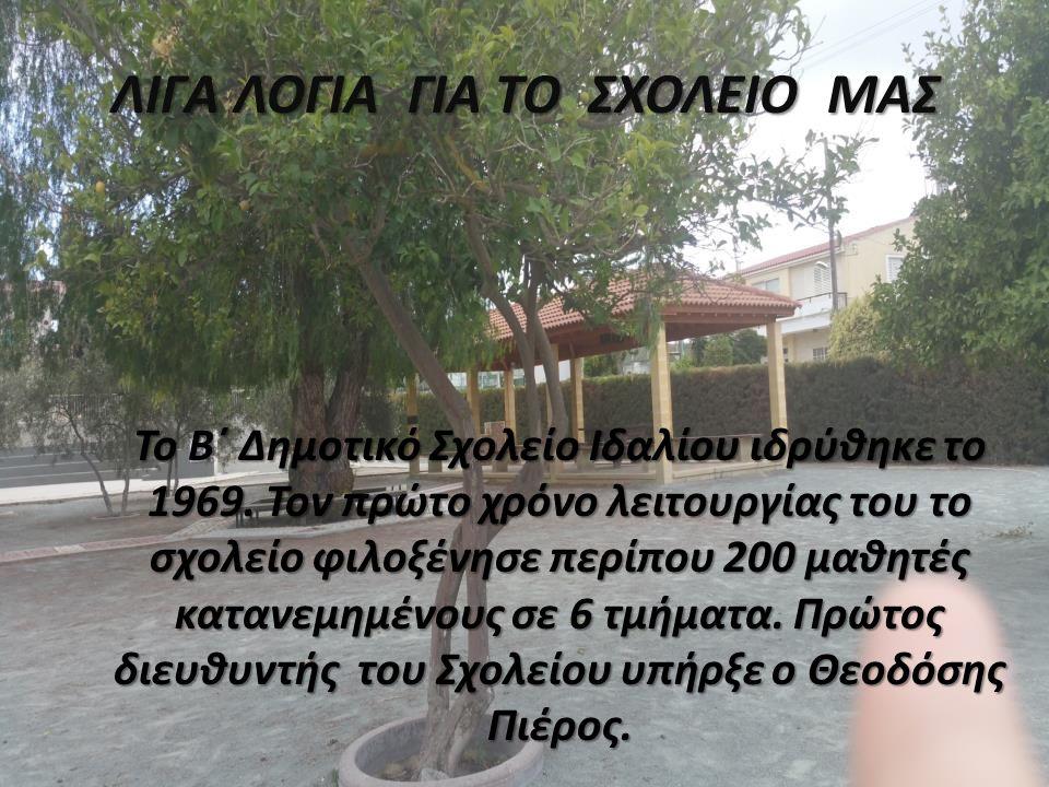ΠΟΥ ΒΡΙΣΚΕΤΑΙ ΤΟ ΣΧΟΛΕΙΟ ΜΑΣ Το β' Δημοτικο σχολειο Ιδαλιου στεγαζεται στο χωριο Δαλι και βρισκεται ακριβως διπλα απο τον λοφο οπου υπηρχε το Αρχαιο Ι