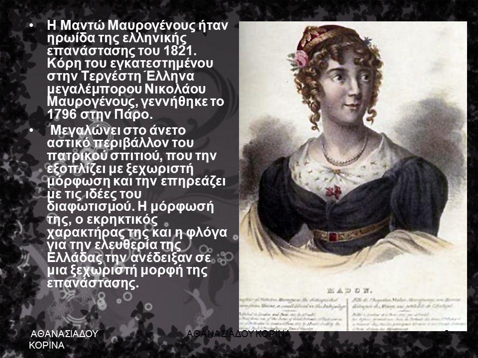 Η Μαντώ Μαυρογένους ήταν ηρωίδα της ελληνικής επανάστασης του 1821.