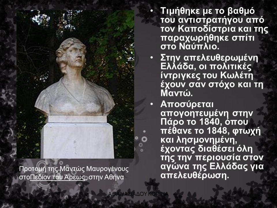 Τιμήθηκε με το βαθμό του αντιστρατήγου από τον Καποδίστρια και της παραχωρήθηκε σπίτι στο Ναύπλιο.
