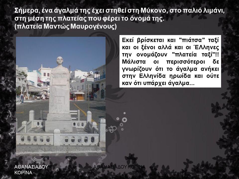 Σήμερα, ένα άγαλμά της έχει στηθεί στη Μύκονο, στο παλιό λιμάνι, στη μέση της πλατείας που φέρει το όνομά της.