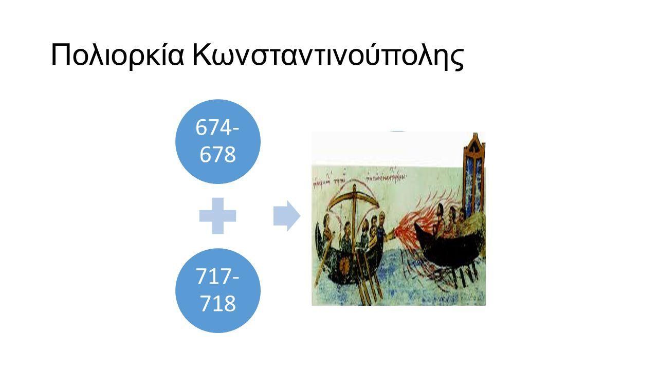 Πολιορκία Κωνσταντινούπολης 674- 678 717- 718