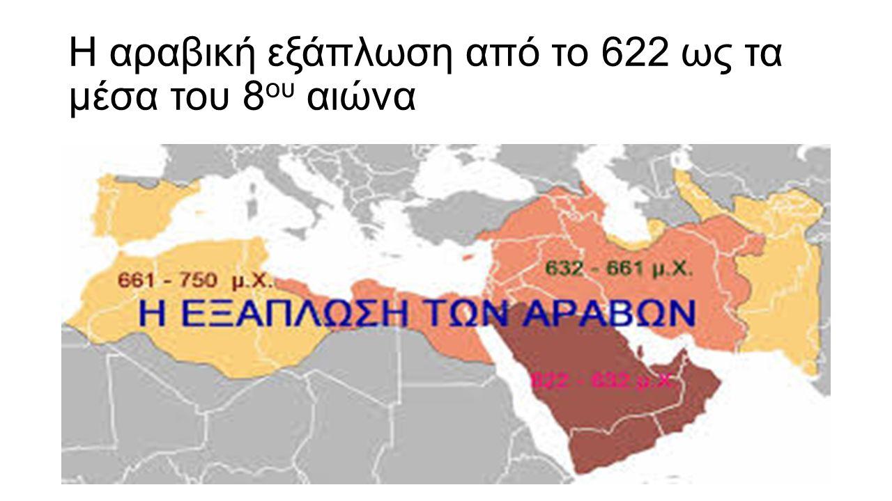 Η αραβική εξάπλωση από το 622 ως τα μέσα του 8 ου αιώνα