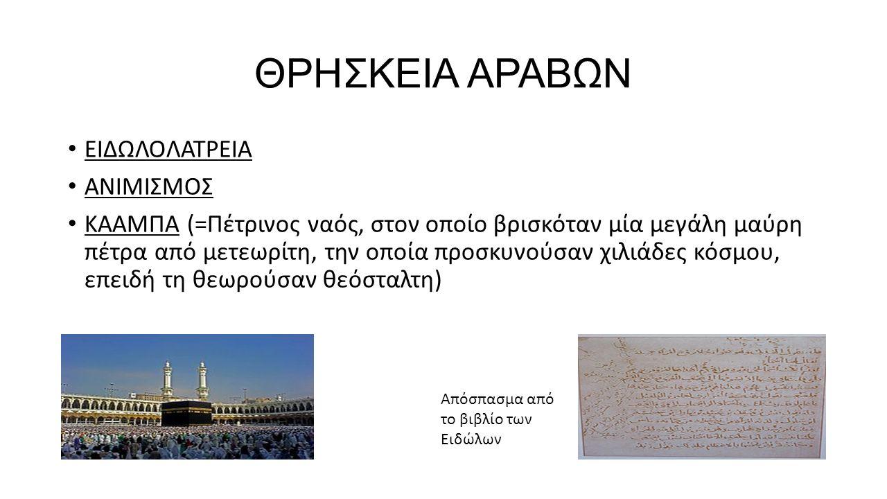 ΘΡΗΣΚΕΙΑ ΑΡΑΒΩΝ ΕΙΔΩΛΟΛΑΤΡΕΙΑ ΑΝΙΜΙΣΜΟΣ ΚΑΑΜΠΑ (=Πέτρινος ναός, στον οποίο βρισκόταν μία μεγάλη μαύρη πέτρα από μετεωρίτη, την οποία προσκυνούσαν χιλιάδες κόσμου, επειδή τη θεωρούσαν θεόσταλτη) Απόσπασμα από το βιβλίο των Ειδώλων