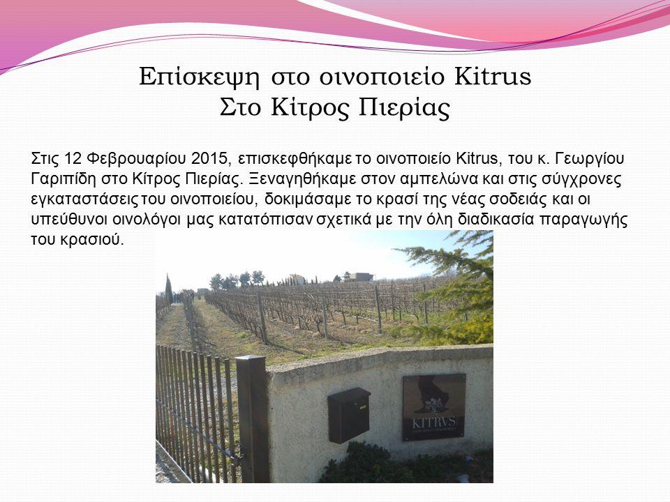 Επίσκεψη στο οινοποιείο Kitrus Στο Κίτρος Πιερίας Στις 12 Φεβρουαρίου 2015, επισκεφθήκαμε το οινοποιείο Kitrus, του κ. Γεωργίου Γαριπίδη στο Κίτρος Πι