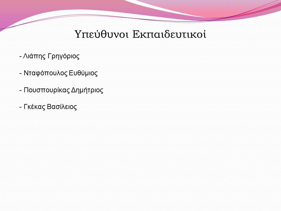 Υπεύθυνοι Εκπαιδευτικοί - Λιάπης Γρηγόριος - Νταφόπουλος Ευθύμιος - Πουσπουρίκας Δημήτριος - Γκέκας Βασίλειος