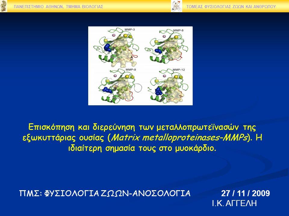 ΠΑΝΕΠΙΣΤΗΜΙΟ ΑΘΗΝΩΝ, ΤΜΗΜΑ ΒΙΟΛΟΓΙΑΣ ΤΟΜΕΑΣ ΦΥΣΙΟΛΟΓΙΑΣ ΖΩΩΝ ΚΑΙ ΑΝΘΡΩΠΟΥ Επισκόπηση και διερεύνηση των μεταλλοπρωτεϊνασών της εξωκυττάριας ουσίας (Matrix metalloproteinases-MMPs).