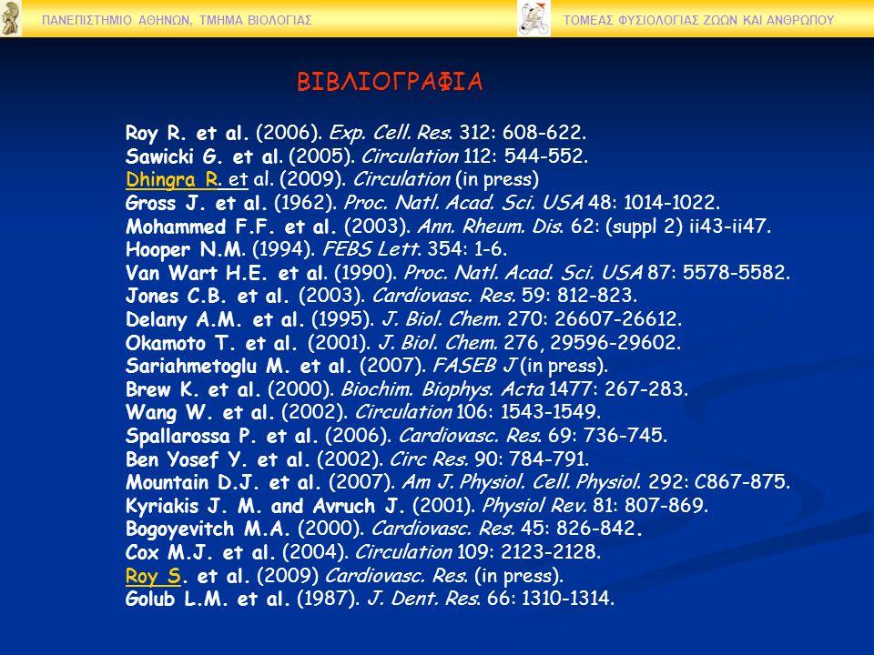 ΠΑΝΕΠΙΣΤΗΜΙΟ ΑΘΗΝΩΝ, ΤΜΗΜΑ ΒΙΟΛΟΓΙΑΣ ΤΟΜΕΑΣ ΦΥΣΙΟΛΟΓΙΑΣ ΖΩΩΝ ΚΑΙ ΑΝΘΡΩΠΟΥ ΒΙΒΛΙΟΓΡΑΦΙΑ Roy R. et al. (2006). Exp. Cell. Res. 312: 608-622. Sawicki G.