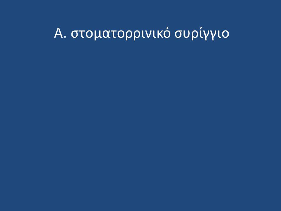 Α. στοματορρινικό συρίγγιο