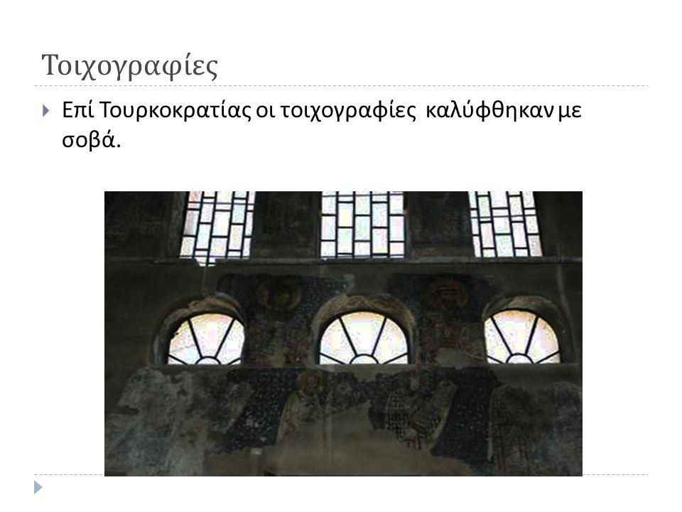 Τοιχογραφίες  Επί Τουρκοκρατίας οι τοιχογραφίες καλύφθηκαν με σοβά.