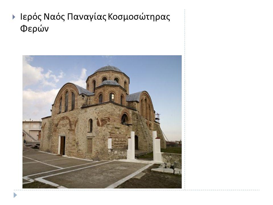  Ιερός Ναός Παναγίας Κοσμοσώτηρας Φερών