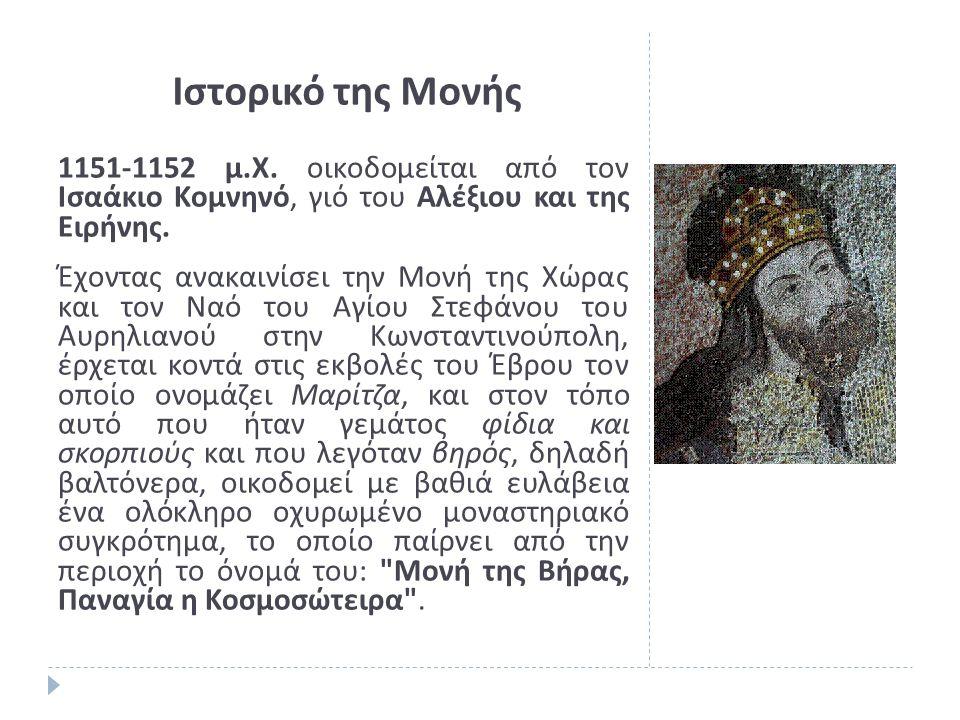 Ιστορικό της Μονής 1151-1152 μ. Χ. οικοδομείται από τον Ισαάκιο Κομνηνό, γιό του Αλέξιου και της Ειρήνης. Έχοντας ανακαινίσει την Μονή της Χώρας και τ