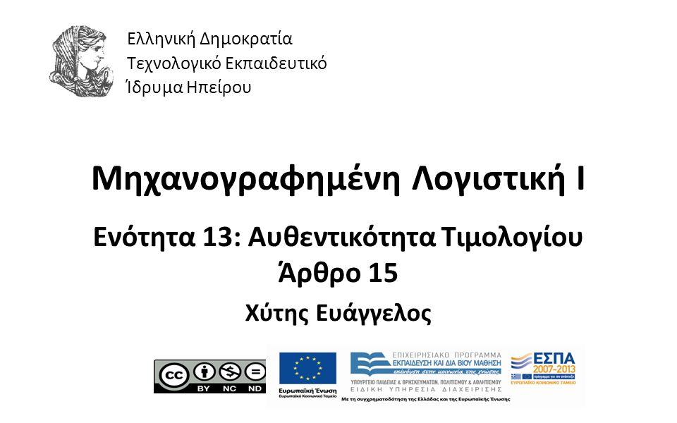 1 Μηχανογραφημένη Λογιστική Ι Ενότητα 13: Αυθεντικότητα Τιμολογίου Άρθρο 15 Χύτης Ευάγγελος Ελληνική Δημοκρατία Τεχνολογικό Εκπαιδευτικό Ίδρυμα Ηπείρου