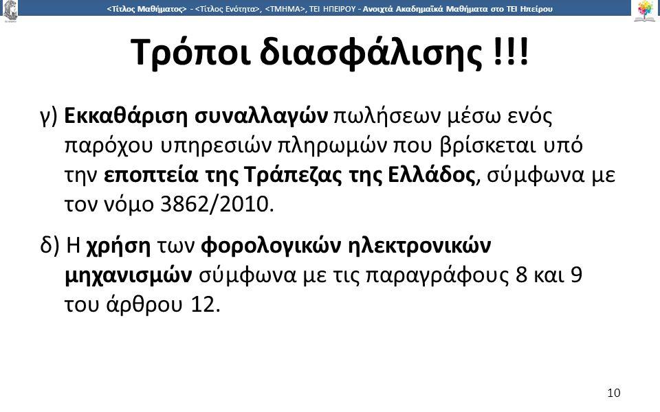 1010 -,, ΤΕΙ ΗΠΕΙΡΟΥ - Ανοιχτά Ακαδημαϊκά Μαθήματα στο ΤΕΙ Ηπείρου Τρόποι διασφάλισης !!.
