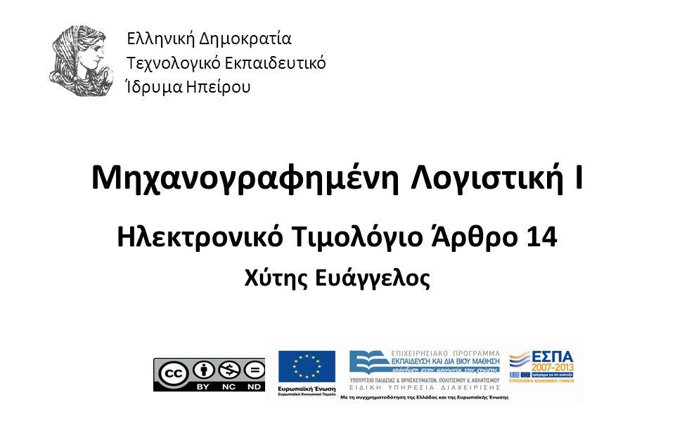 1 Μηχανογραφημένη Λογιστική Ι Ηλεκτρονικό Τιμολόγιο Άρθρο 14 Χύτης Ευάγγελος Ελληνική Δημοκρατία Τεχνολογικό Εκπαιδευτικό Ίδρυμα Ηπείρου