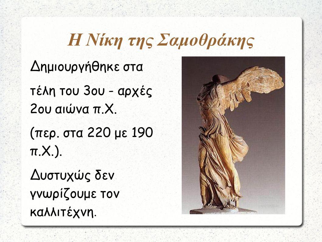 Η Νίκη της Σαμοθράκης Δημιουργήθηκε στα τέλη του 3ου - αρχές 2ου αιώνα π.Χ.