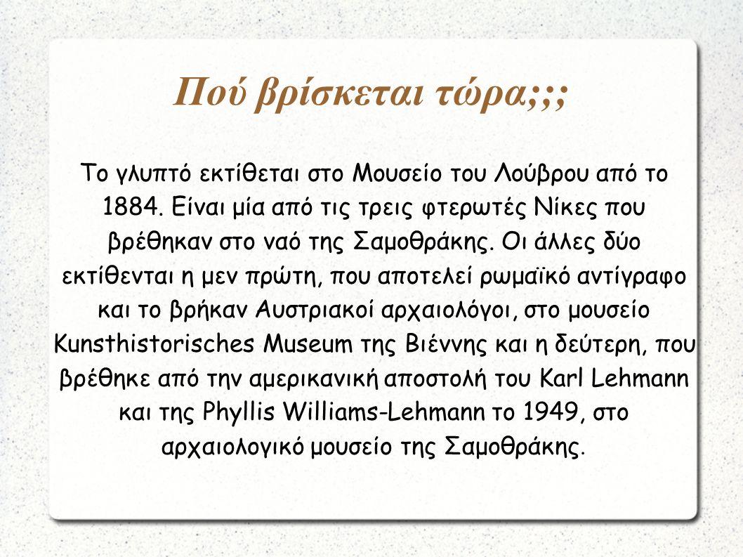 Πού βρίσκεται τώρα;;; Το γλυπτό εκτίθεται στο Μουσείο του Λούβρου από το 1884.