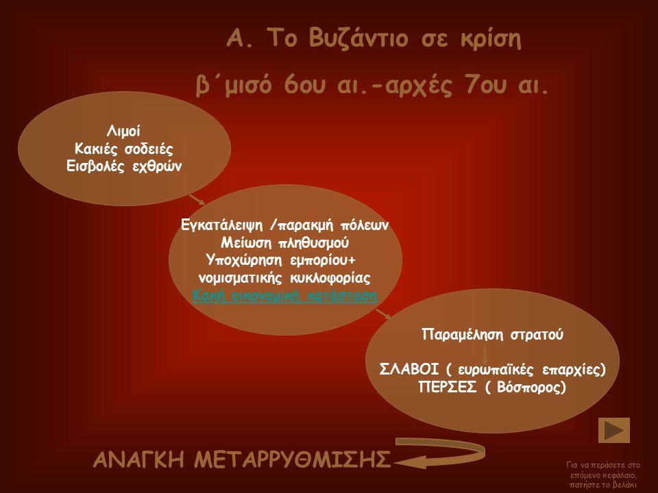 Η απόκρουση των Αβάρων (626)  Πολιορκία Κωνσταντινουπόλης από Αβάρους και Πέρσες (Χαλκηδόνα)  κοινό σχέδιο  Υπερασπιστές Κωνσταντινούπολης: Κωνσταντίνος, γιος Ηράκλειου +πατριάρχης Σέργιος+ μάγιστρος Βώνος ( επίτροποι)  Θριαμβευτική νίκη Βυζαντινών.