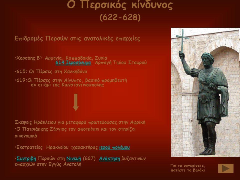 H κατάληψη της Iερουσαλήμ από τους Πέρσες (614) μέσα από τη διήγηση ενός βυζαντινού μοναχού (Oι Πέρσες) αγωνίστηκαν είκοσι μέρες.