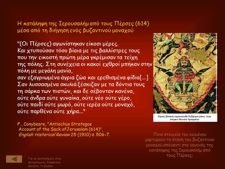 Αυτό το έτος (622) στις 4 του Απριλίου, ο βασιλιάς Ηράκλειος, αφού γιόρτασε το Πάσχα, αμέσως τη δεύτερη μέρα ( του Πάσχα), το απόγευμα, ξεκίνησε κατά της Περσίας.