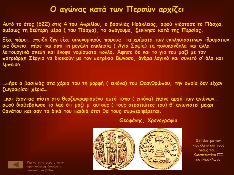Οι εκστρατείες του Ηρακλείου Α΄ εναντίον των Περσών (622-628).