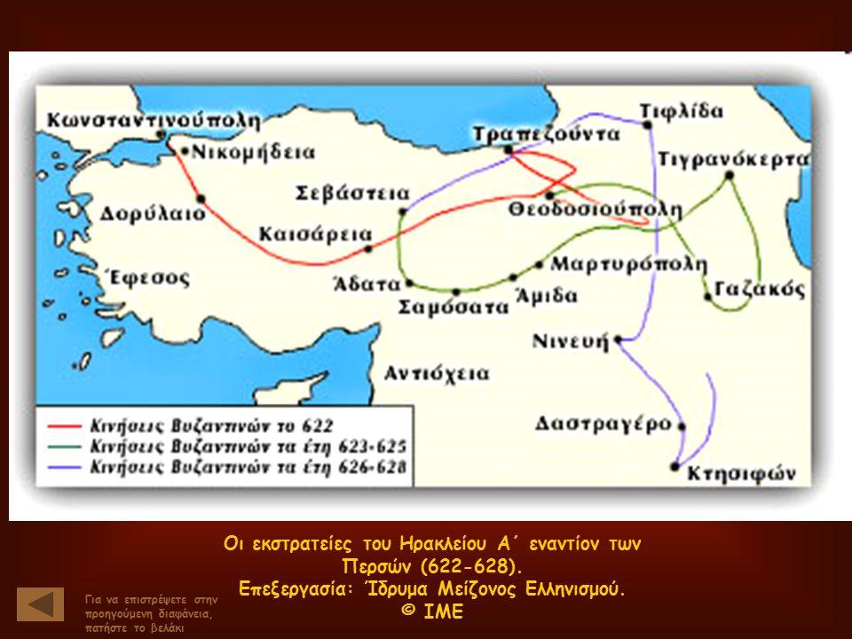 Μάχη ανάμεσα στο στρατό του Ηρακλείου και τους Πέρσες του Χορσόη.