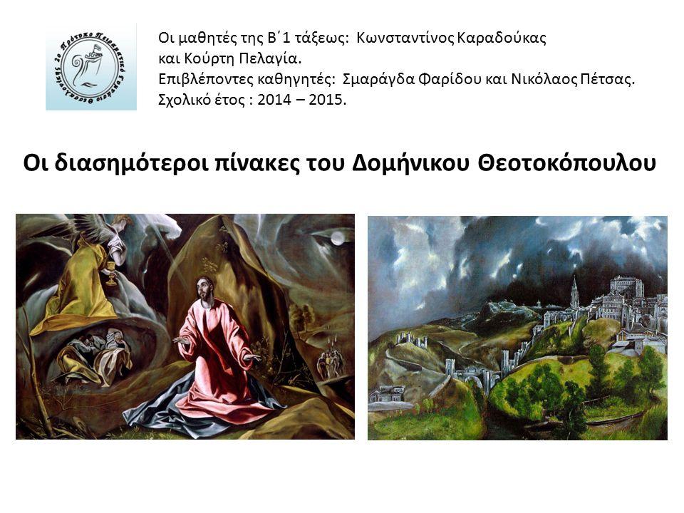 Περίοδος στην Κρήτη (1541-1567) 1.