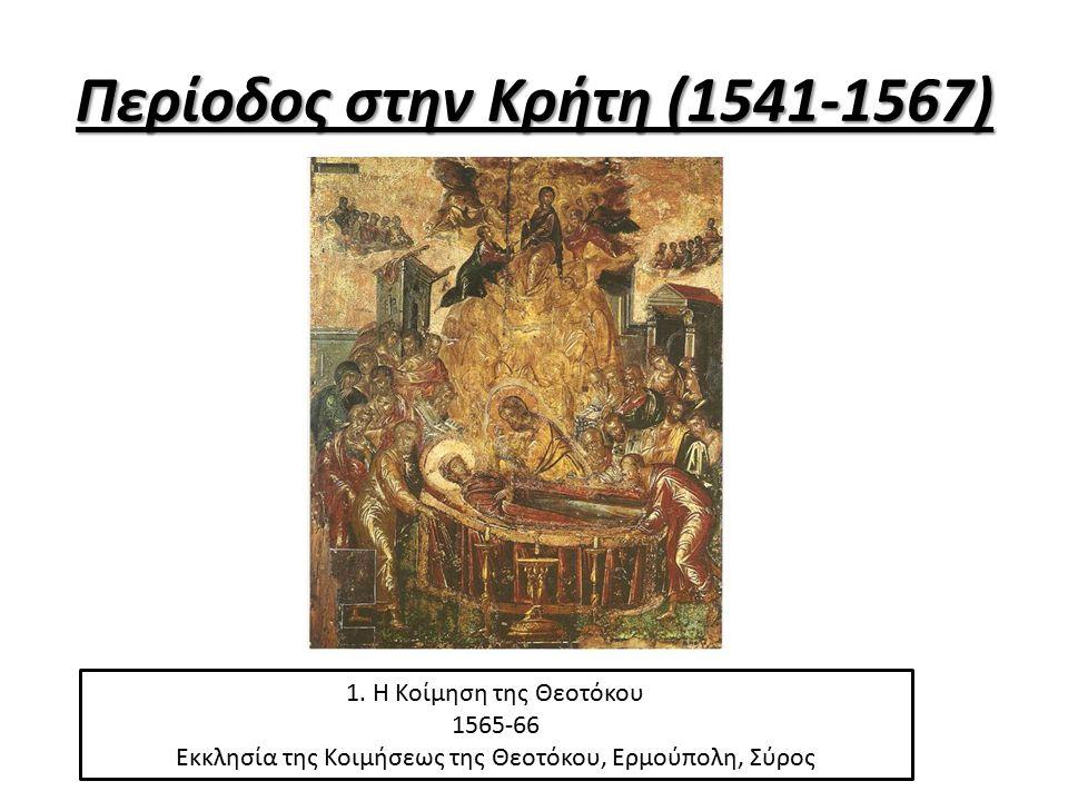 2. Η Προσκύνηση των Μάγων 1565-67 Μουσείο Μπενάκη, Αθήνα