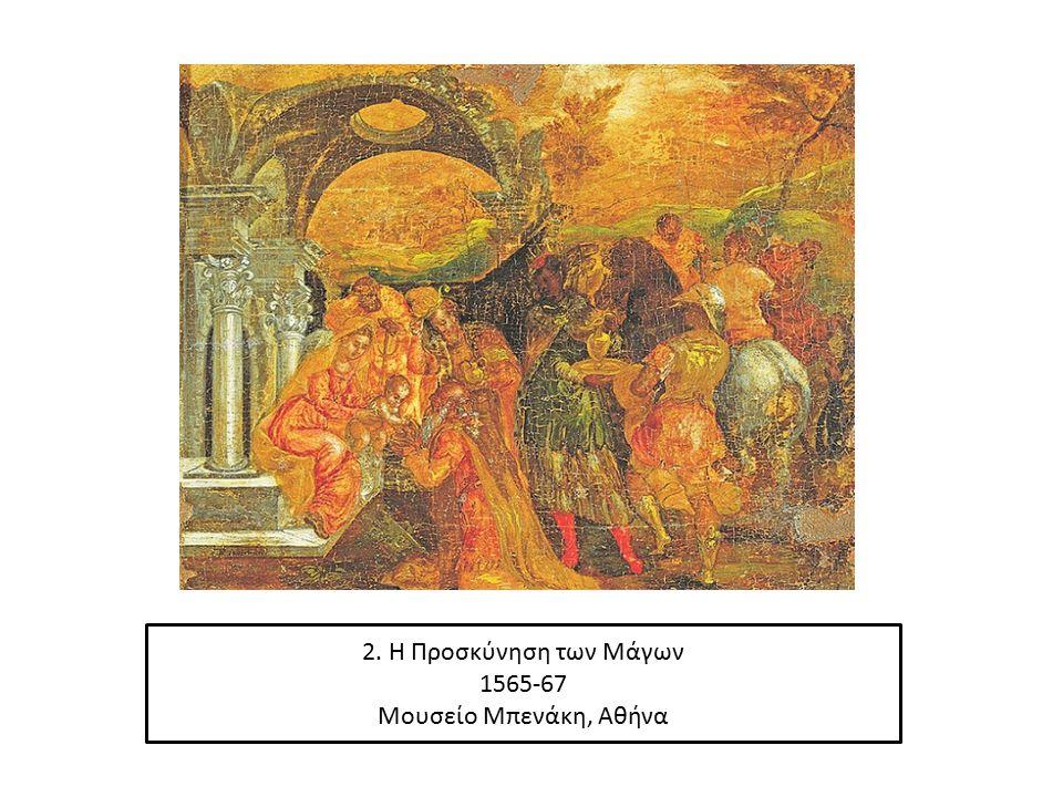 Περίοδος στην Ιταλία (1567-1576) 3.