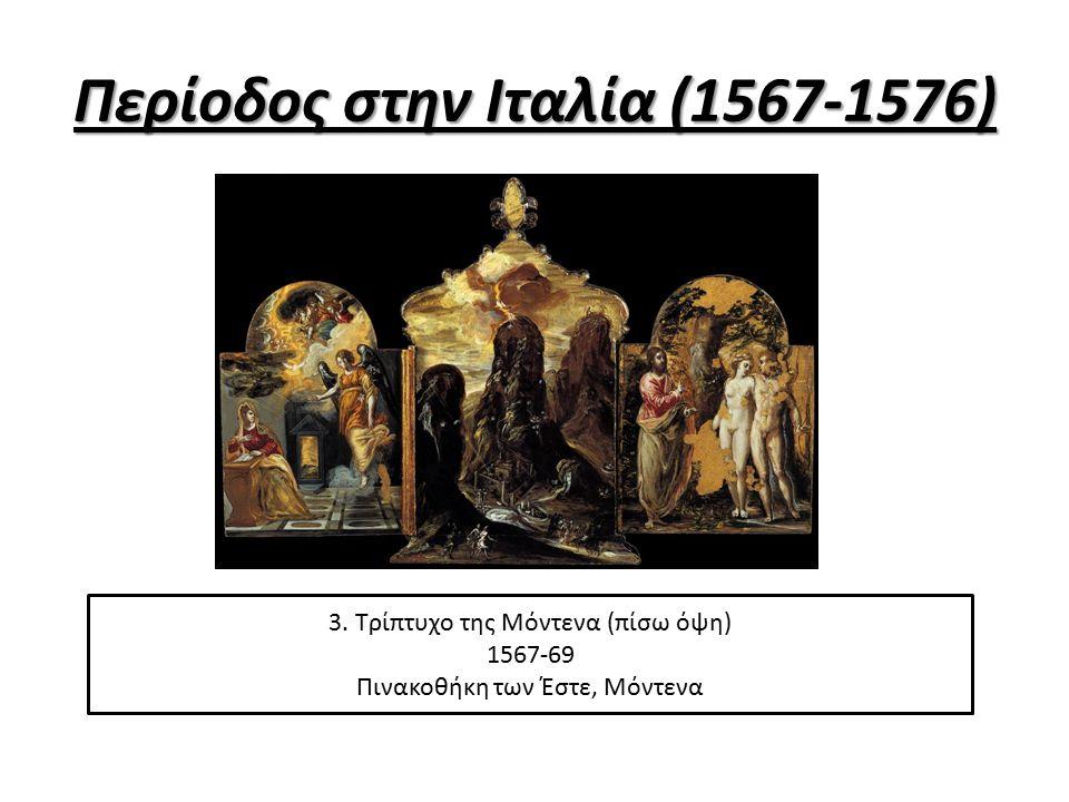4. Τρίπτυχο της Μόντενα (κυρίως όψη) 1567-69 Πινακοθήκη των Έστε, Μόντενα