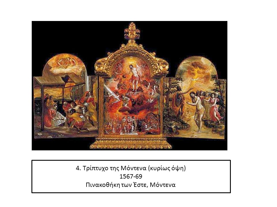 5. Ο Μυστικός Δείπνος 1567-70 Εθνική Πινακοθήκη, Μπολόνια