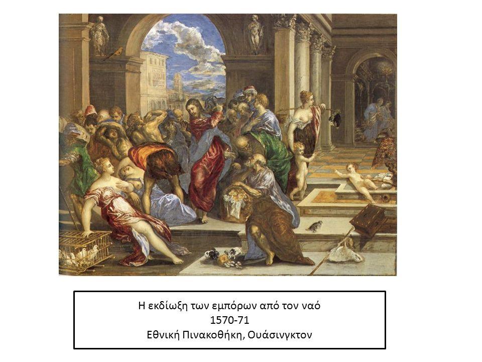 Ο Άγιος Ιωάννης ο Βαπτιστής και ο Άγιος Ιωάννης ο Ευαγγελιστής 1606-07 Πράδο, Μαδρίτη