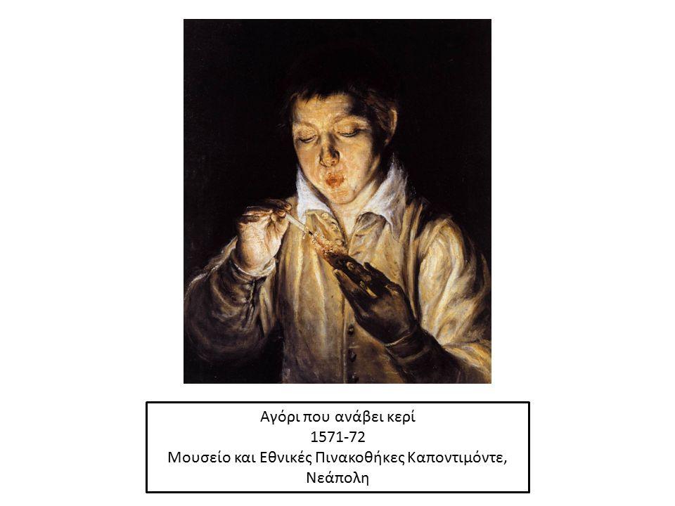 Η Ανάληψη της Θεοτόκου (Η Άμωμη Σύλληψη) 1607-13 Μουσείο Santa Cruz, Τολέδο